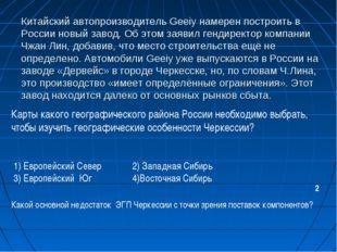 Китайский автопроизводитель Geeiy намерен построить в России новый завод. Об