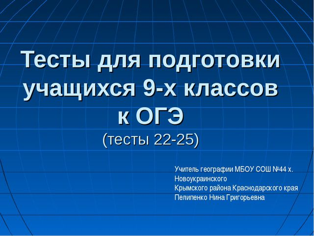 Тесты для подготовки учащихся 9-х классов к ОГЭ (тесты 22-25) Учитель географ...