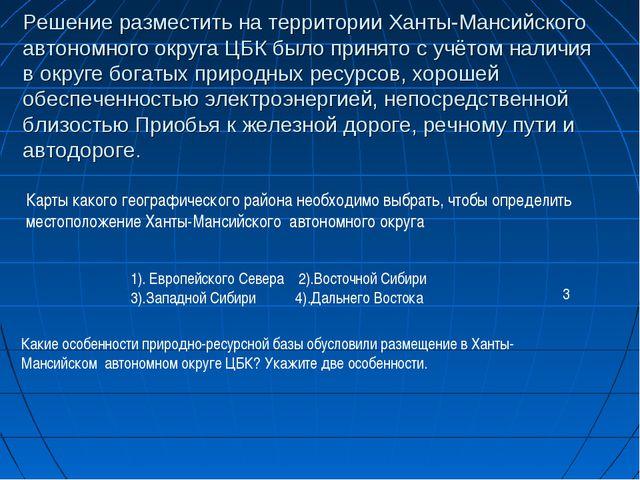 Решение разместить на территории Ханты-Мансийского автономного округа ЦБК был...