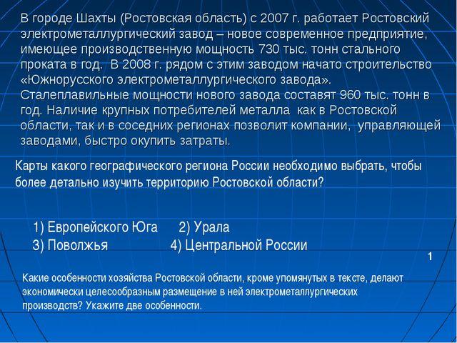 В городе Шахты (Ростовская область) с 2007 г. работает Ростовский электромета...