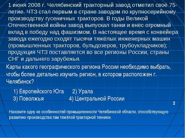 1 июня 2008 г. Челябинский тракторный завод отметил своё 75-летие. ЧТЗ стал п...