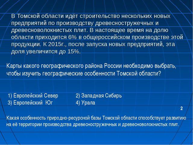В Томской области идёт строительство нескольких новых предприятий по производ...