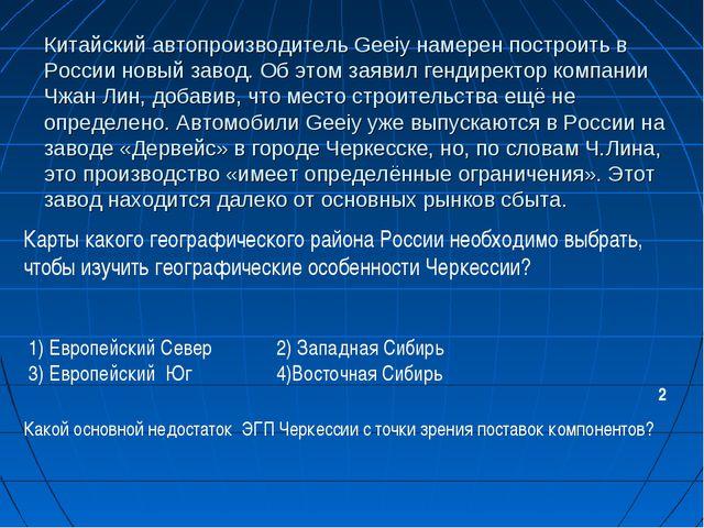 Китайский автопроизводитель Geeiy намерен построить в России новый завод. Об...