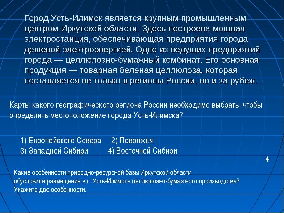 Город Усть-Илимск является крупным промышленным центром Иркутской области. Зд...