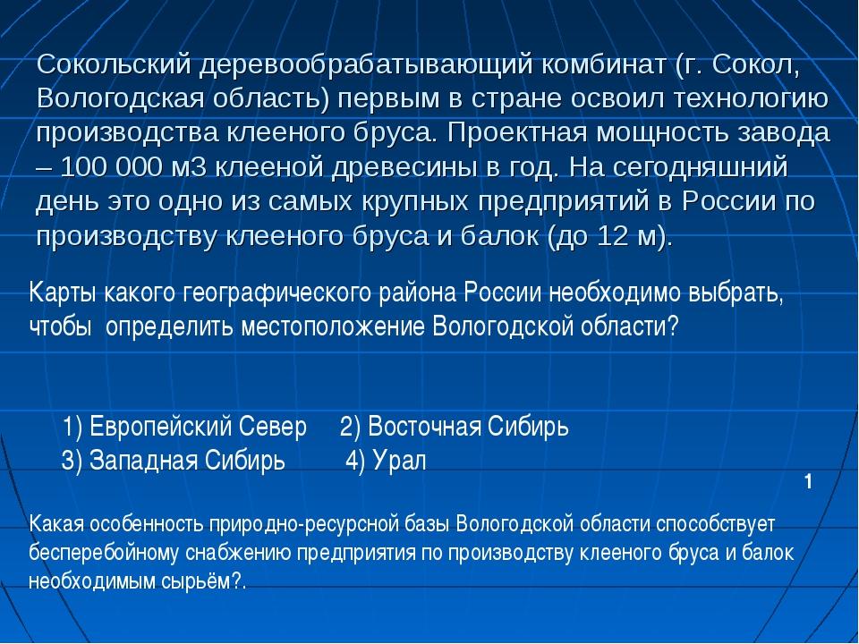 Сокольский деревообрабатывающий комбинат (г. Сокол, Вологодская область) перв...