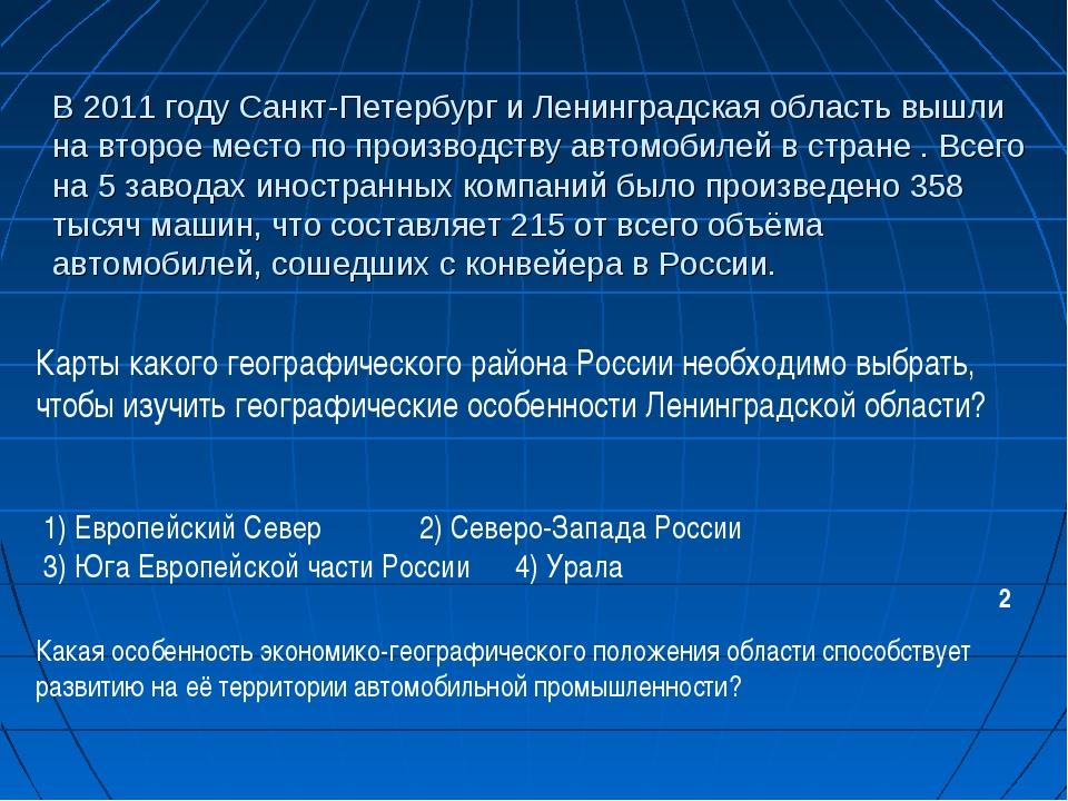 В 2011 году Санкт-Петербург и Ленинградская область вышли на второе место по...