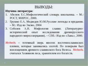 ВЫВОДЫ: Изучена литература: Абелюк Е.С.Мифологический словарь школьника. – М.
