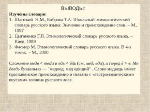 ВЫВОДЫ: Изучены словари: Шанский Н.М., Боброва Т.А. Школьный этимологический