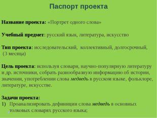 Паспорт проекта Название проекта: «Портрет одного слова» Учебный предмет: рус