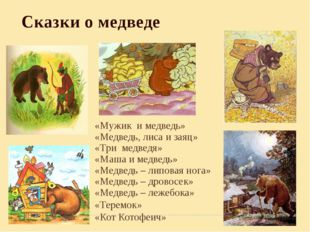Сказки о медведе «Мужик и медведь» «Медведь, лиса и заяц» «Три медведя» «Маша