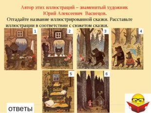 Автор этих иллюстраций – знаменитый художник Юрий Алексеевич Васнецов. Отгада