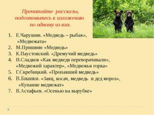 Е.Чарушин. «Медведь – рыбак», «Медвежата» М.Пришвин «Медведь» К.Паустовский.