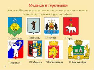 Медведь в геральдике Жители России воспринимают этого зверя как воплощение си
