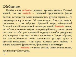 Обобщение: Судьба слова медведь с древних времен связана с Русской землей, та