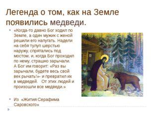 Легенда о том, как на Земле появились медведи. «Когда-то давно Бог ходил по З