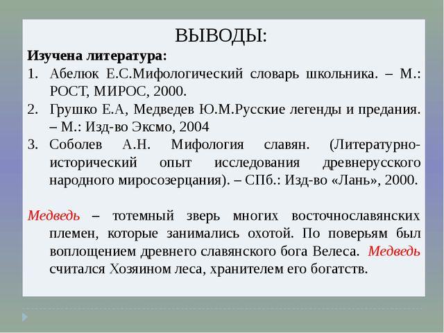 ВЫВОДЫ: Изучена литература: Абелюк Е.С.Мифологический словарь школьника. – М....