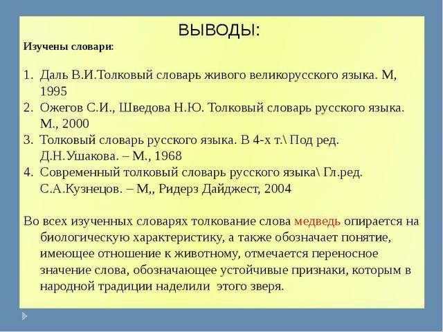 ВЫВОДЫ: Изучены словари: Даль В.И.Толковый словарь живого великорусского язык...