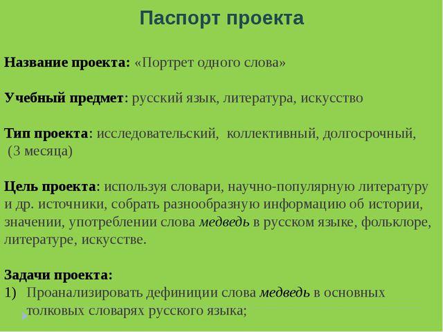 Паспорт проекта Название проекта: «Портрет одного слова» Учебный предмет: рус...