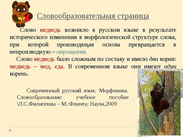 Словообразовательная страница Слово медведь возникло в русском языке в резуль...