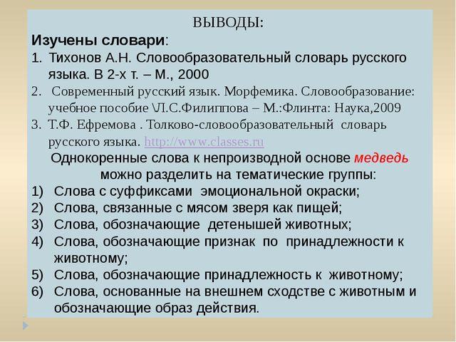ВЫВОДЫ: Изучены словари: Тихонов А.Н. Словообразовательный словарь русского я...