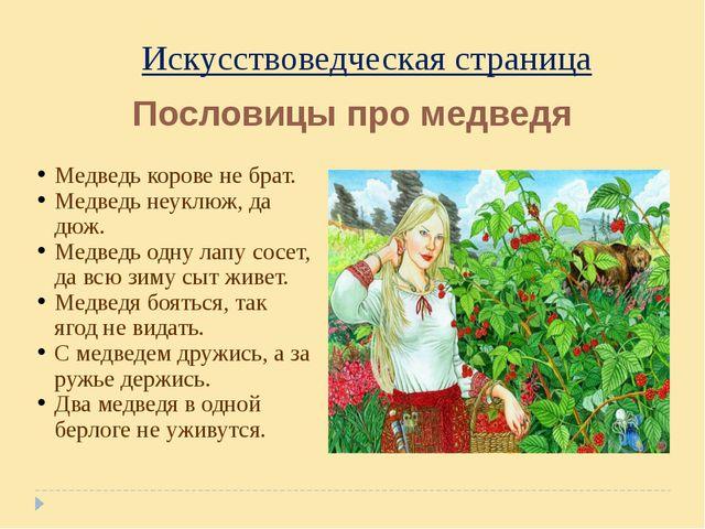 Искусствоведческая страница Пословицы про медведя Медведь корове не брат. Мед...