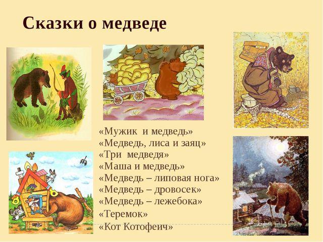 Сказки о медведе «Мужик и медведь» «Медведь, лиса и заяц» «Три медведя» «Маша...