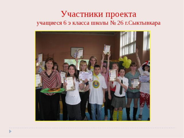 Участники проекта учащиеся 6 э класса школы № 26 г.Сыктывкара