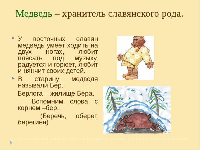 У восточных славян медведь умеет ходить на двух ногах, любит плясать под музы...