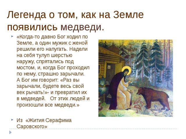 Легенда о том, как на Земле появились медведи. «Когда-то давно Бог ходил по З...