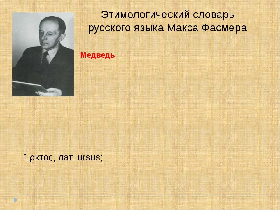 Этимологический словарь русского языка Макса Фасмера Медведь Медве́дь, медве́...
