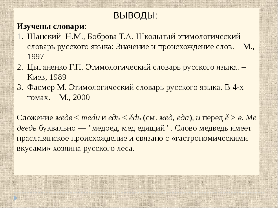 ВЫВОДЫ: Изучены словари: Шанский Н.М., Боброва Т.А. Школьный этимологический...