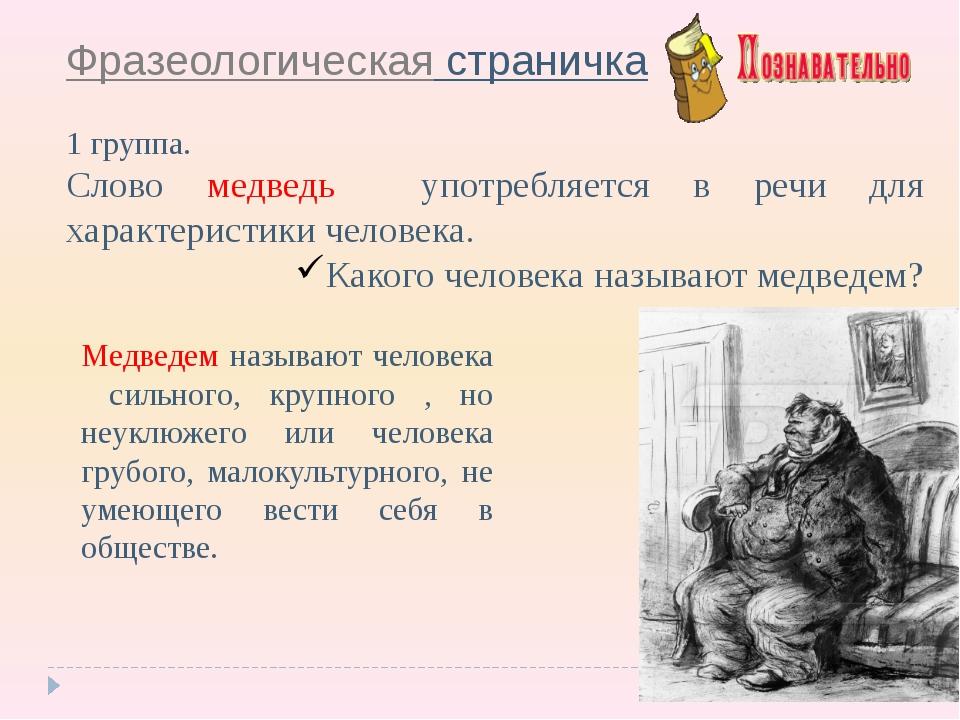 Фразеологическая страничка 1 группа. Слово медведь употребляется в речи для х...