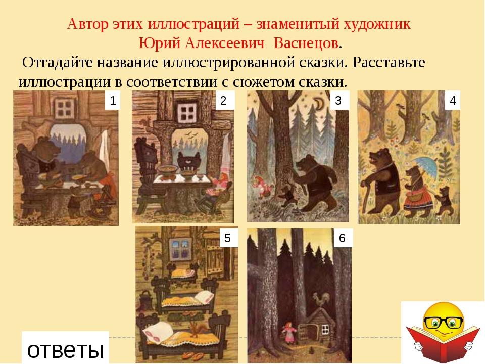 Автор этих иллюстраций – знаменитый художник Юрий Алексеевич Васнецов. Отгада...