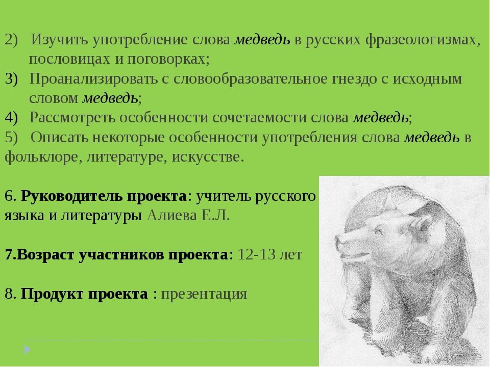 2) Изучить употребление слова медведь в русских фразеологизмах, пословицах и...