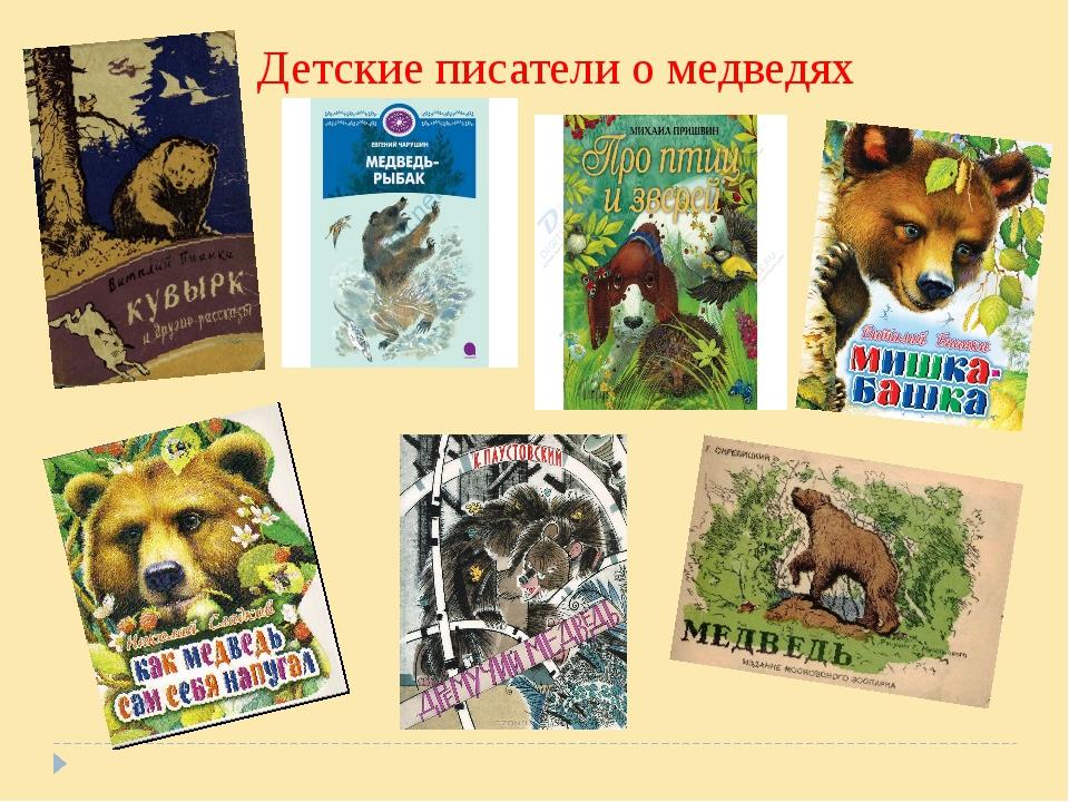 Детские писатели о медведях
