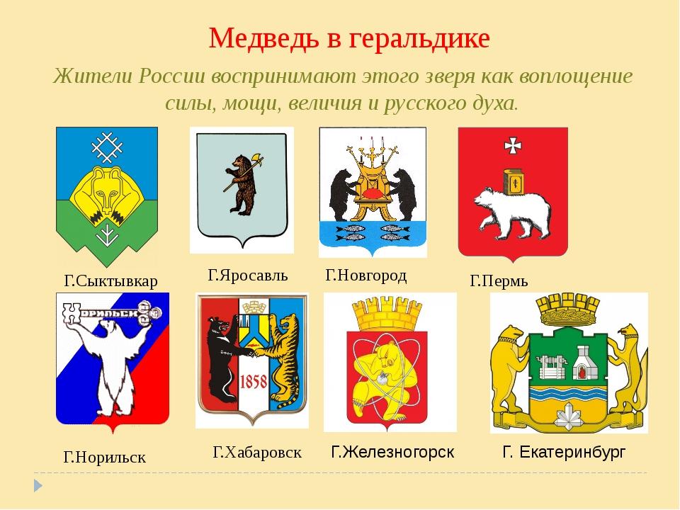 Медведь в геральдике Жители России воспринимают этого зверя как воплощение си...