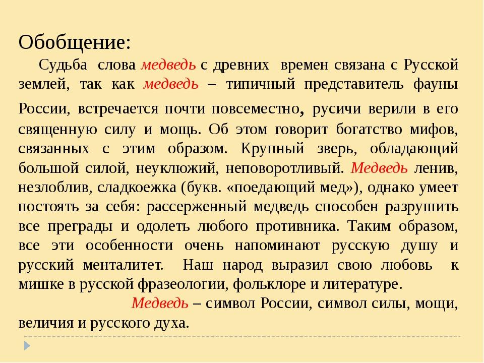 Обобщение: Судьба слова медведь с древних времен связана с Русской землей, та...