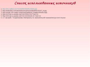 1. http://s02.radikal.ru/i175/1009/06/8600f2c80e6e.jpg 2. http://metodisty.ru