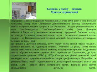 Будинок, у якому мешкав Микола Чернявський Народився Микола Федорович Черняв