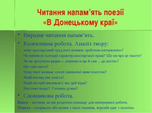 Читання напам'ять поезії «В Донецькому краї» Виразне читання напам'ять. Колек