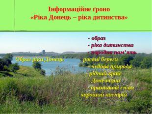 Інформаційне ґроно «Ріка Донець – ріка дитинства» - образ - ріка дитинства -