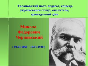Талановитий поет, педагог, співець українського степу, мислитель, громадськи
