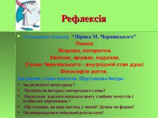 """Рефлексія Складання сенкану """"Лірика М. Чернявського"""" Поезія. Яскрава, колорит"""