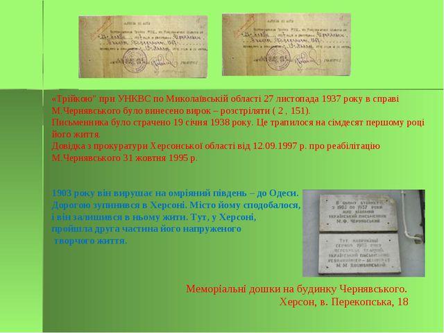 """«Трійкою"""" при УНКВС по Миколаївській області 27 листопада 1937 року в справі..."""