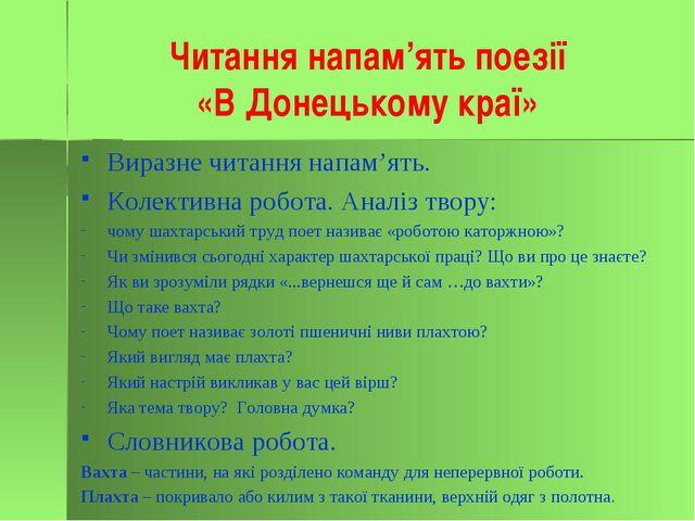 Читання напам'ять поезії «В Донецькому краї» Виразне читання напам'ять. Колек...