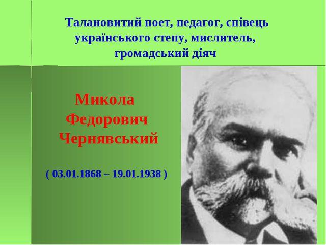 Талановитий поет, педагог, співець українського степу, мислитель, громадськи...