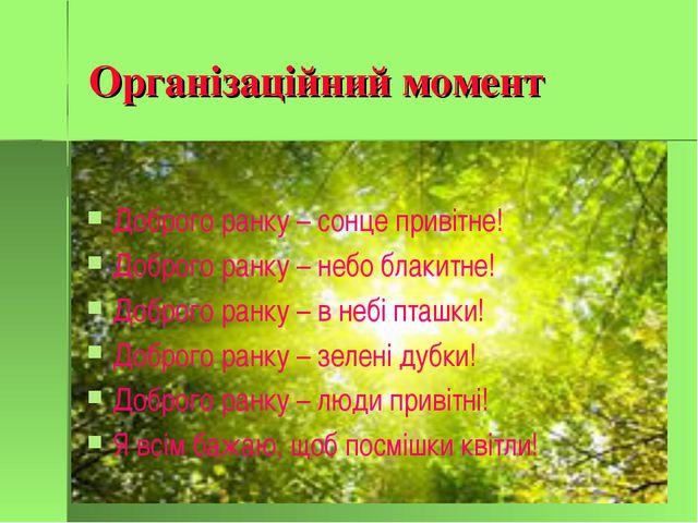 Організаційний момент Доброго ранку – сонце привітне! Доброго ранку – небо бл...