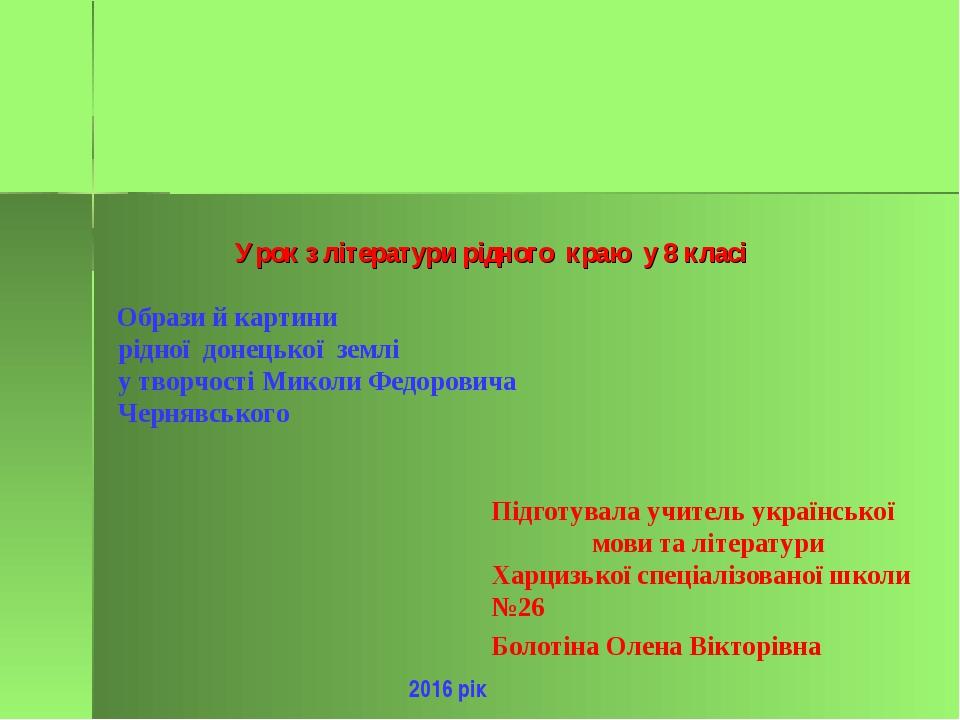Підготувала учитель української мови та літератури Харцизької спеціалізовано...