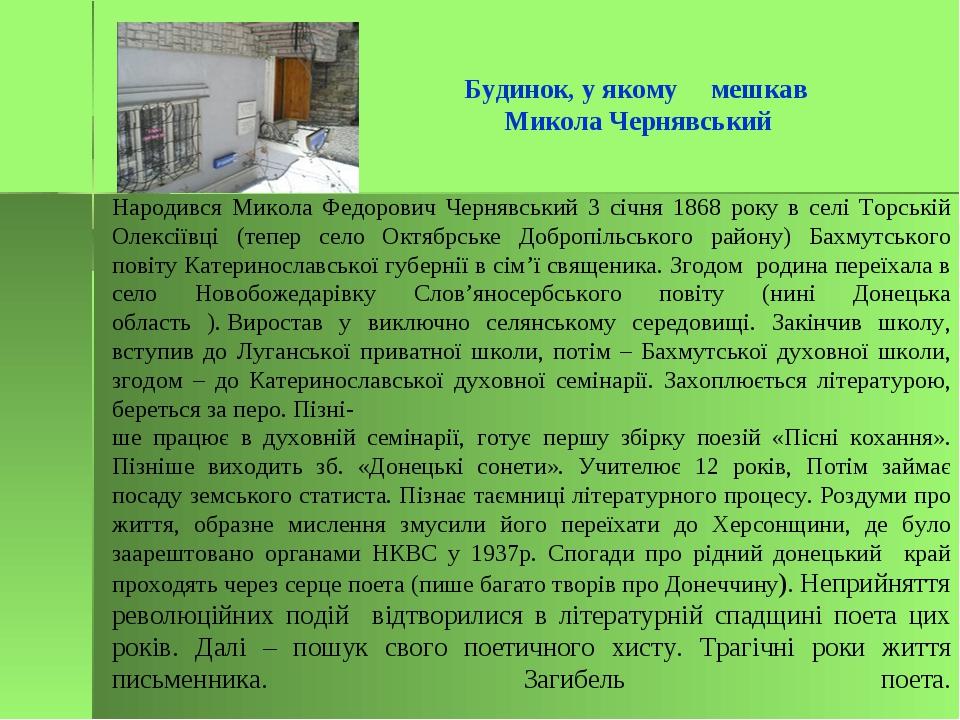 Будинок, у якому мешкав Микола Чернявський Народився Микола Федорович Черняв...