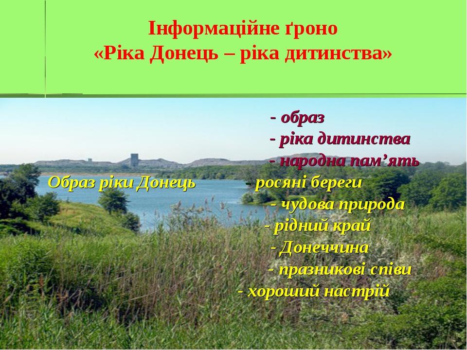 Інформаційне ґроно «Ріка Донець – ріка дитинства» - образ - ріка дитинства -...